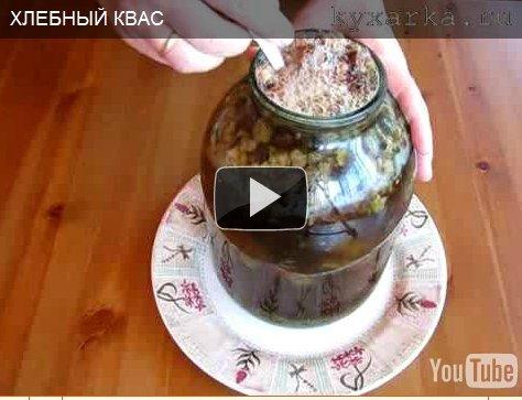 Как приготовить квас из хлеба в домашних условиях без 331